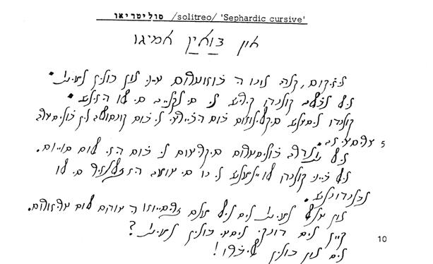 Reading Letters From The Past: Translating for Historical Research in  Sephardi and Mizrahi Studies | Sephardic Horizons